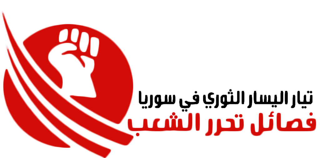 Revolutionary-Left-Current-in-Syria-400x198