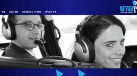 Rechtsradikale israelische Partei macht Werbung mit Heiko Maas